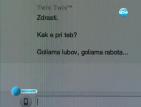 Застрашен ли е от изчезване българският в интернет?