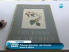 Сливенци разгледаха копие на най-скъпата книга в света