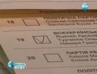 Партията на Янукович води на парламентарния вот в Украйна