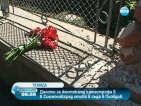 Осъдените за трагедията в Симеоновград обжалват