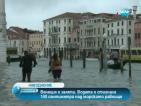 Венеция под вода, Сан Марко потъна в кал