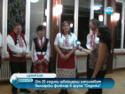 От 20 години швейцарци изпълняват български фолклор