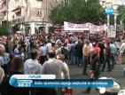 Гърците протестират срещу мерките за икономии