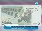 Нови евро банкноти влизат в обръщение от 2013 г.