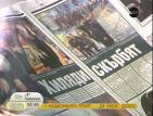 В печата: Хиляди скърбят за патриарх Максим