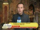 Погребението на патриарха ще започне в 15.30 ч. в Троянския манастир