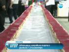 Торта-рекордьор: 1.2 км дължина и тегло от 4 тона