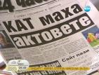 От печата: КАТ маха актовете за нарушения на пътя