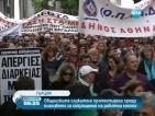 Втори ден: Общински служители в Гърците на седящ протест