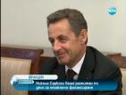Разпитаха Саркози за финансирането на кампанията му от 2007 г.
