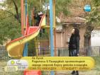500 семейства на бунт срещу строителство в парк