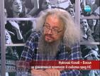 Николай Колев – Босия: Хвърлен е не домат, а жребий