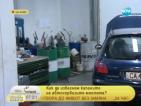 Евтиният ремонт на колата може да ни излезе солено