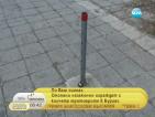 Шофьори превръщат тротоари в лични паркинги в Бургас