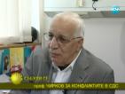 Проф. Чирков: Напуснах СДС, когато тръгна в съвсем лоша посока