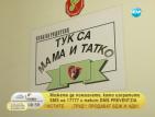 15 000 лева трябват за детски кът в Пазарджик