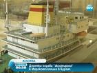 50 плавателни съда акостираха на Бургаския залив