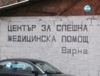 Уволняват пияния доктор от Спешна помощ – Варна