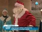 Дядо Коледа отвори работилница в Благоевград