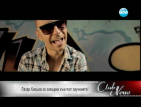 Лазар Кисьов заряза фолка заради поп звученето