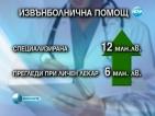 Лекарският съюз отказа да подпише рамковия договор за 2013-та
