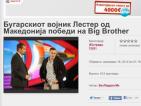 Македонската преса: Победата на Лестер е подарена
