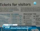 Жителите на Талин се возят безплатно в автобусите
