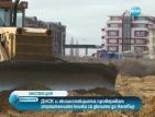 ДНСК – Бургас проверява строителството върху дюните в Несебър