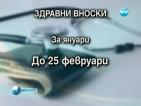 Увеличават срока за внасяне на здравните вноски за безработни