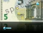 Евробанкнота с надпис на кирилица влиза в обръщение от май