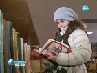 Третокласничка прочела 262 книги през 2012 г.