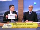 ГЕРБ: На референдума ще броим електората на БСП
