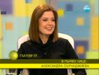 Алекс Сърчаджиева: Инвестирайте в театър