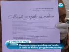 """Пациенти с """"молба за право на живот"""" до здравния министър"""
