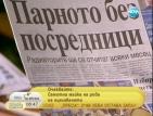 В печата: Топлинните счетоводители ще отпаднат
