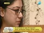 Тежко заболяване прикова млада жена в дома й