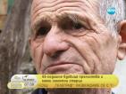 Вдовица прелъстява самотни старци, краде спестяванията им
