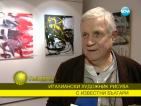 Борисов, Станишев, Гала - гост-художници в изложба на италиански творец