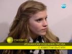 15-годишна исландка се пребори да запази името си