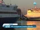 Моряците в Гърция стачкуват пети ден