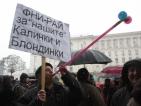 Учени на бунт, искат отмяна на конкурси в научния фонд