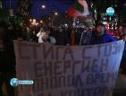 Протестите срещу високите цени на тока продължават