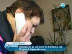 Над 20 опита за телефонни измами в шуменско село