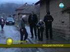 Безработни мъже пазят село от кражби