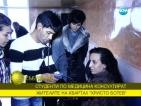 Бъдещи лекари от ромски произход даваха консултации