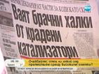 От печата: Ваят брачни халки от крадени катализатори