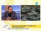 Инспектор: Най-често се крадат среден клас коли