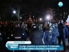 Хиляди на протест в страната, имаше сблъсъци с полицията