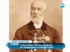 Отбелязваме 190-та годишнина от рождението на Найден Геров