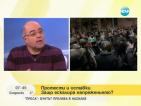 Социолог: Протестите трябва да доведат до предсрочни избори